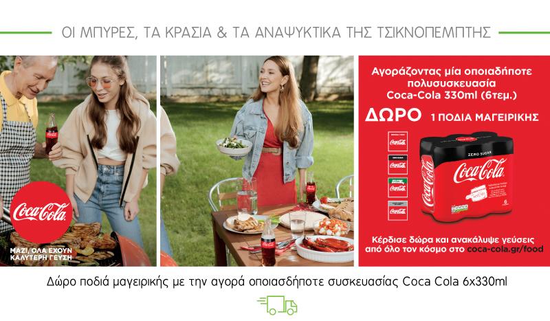 Coca-Cola: Με την αγορά οποιασδήποτε συσκευασίας δώρο ποδιά μαγειρικής