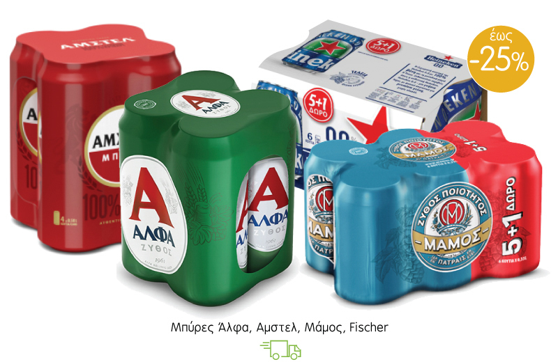Μπύρες Άλφα, Aμστελ, Μάμος, Fischer