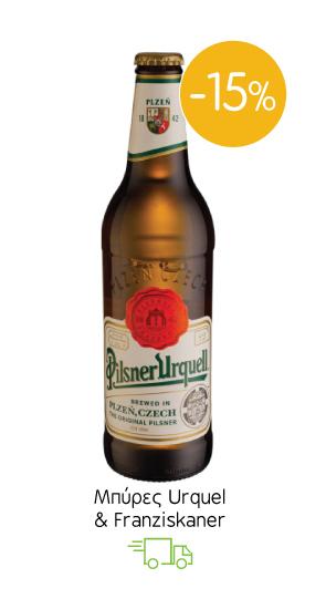 Μπύρες Urquel & Franziskaner