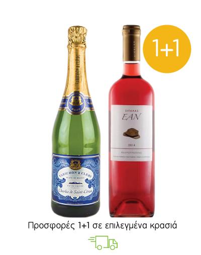 Προσφορές 1+1 σε επιλεγμένα κρασιά