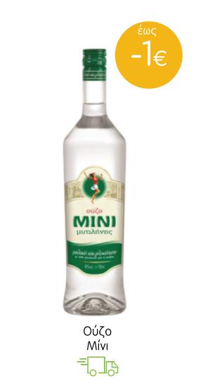 Ούζο Μίνι