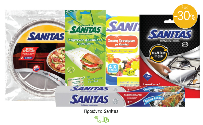 Προϊόντα Sanitas