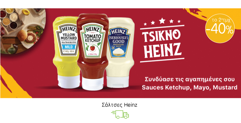 Σάλτσες Heinz