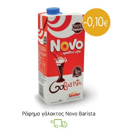 Ρόφημα γάλακτος Novo Barista