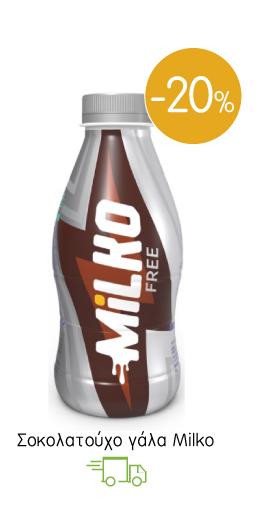 Σοκολατούχο γάλα Milko