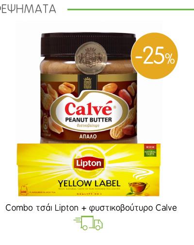 Combo τσάι Lipton + φυστικοβούτυρο Calve