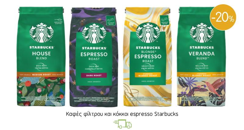 Καφές φίλτρου και κόκκοι espresso Starbucks