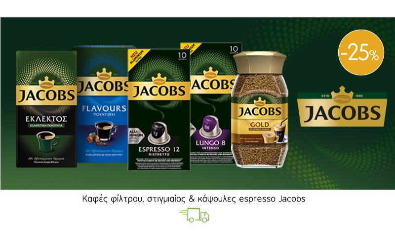 Καφές φίλτρου, στιγμιαίος & κάψουλες espresso Jacobs