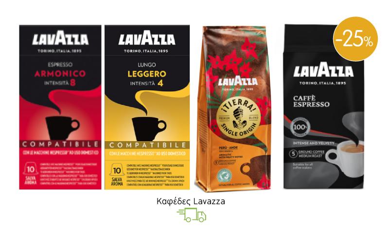 Καφέδες Lavazza