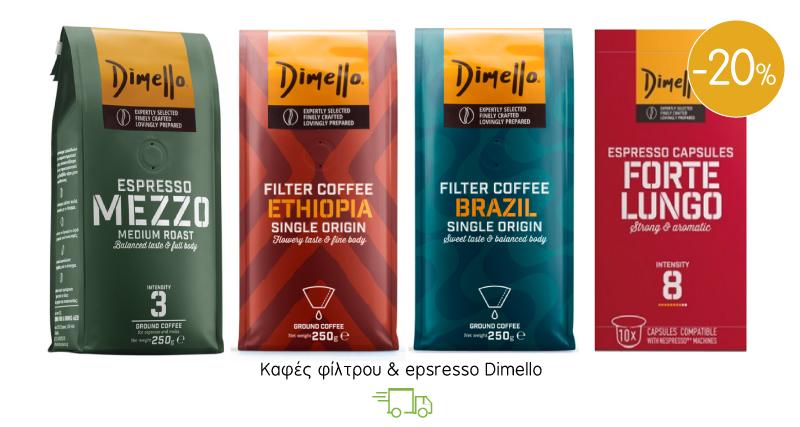 Kαφές φίλτρου & epsresso Dimello