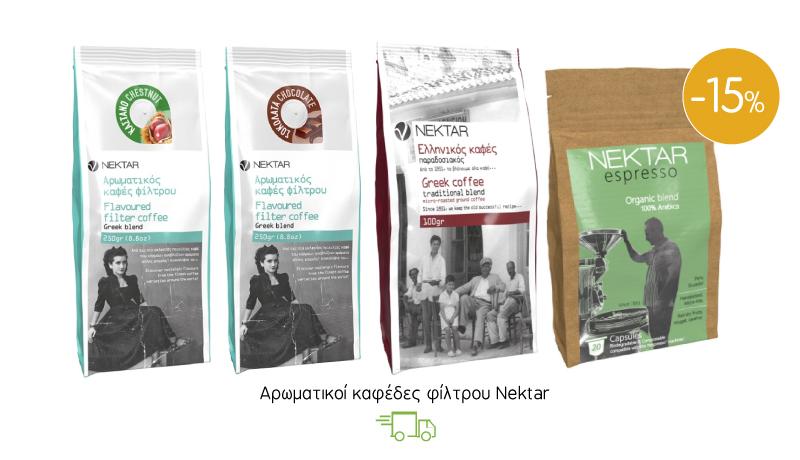 Καφέδες Nektar