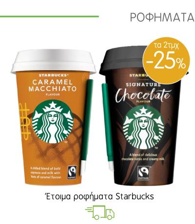 Ροφήματα Starbucks