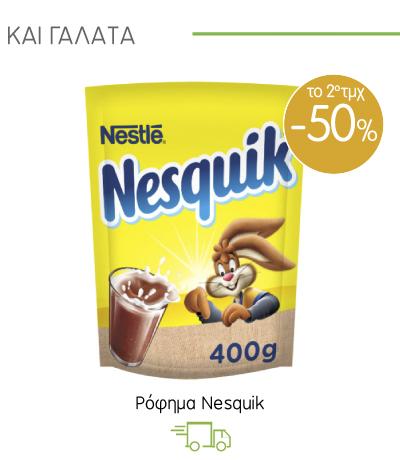 Ρόφημα Nesquik