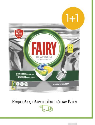 Κάψουλες πλυντηρίου Platinum All In One Fairy