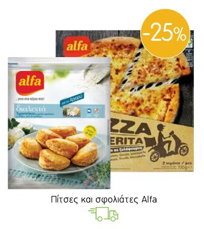 Πίτσες και σφολιάτες Alfa
