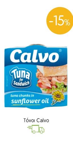 Τόνος Calvo