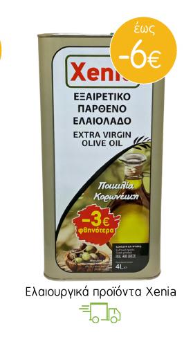 Eλαιουργικά προϊόντα Xenia
