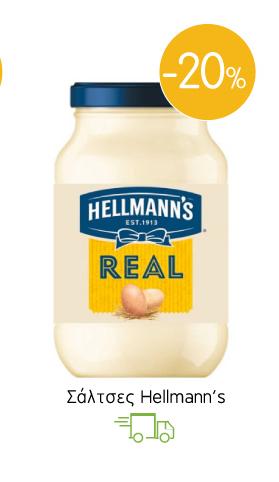 Σάλτσες Hellmann's
