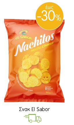 Σνακ Nachitos by El Sabor