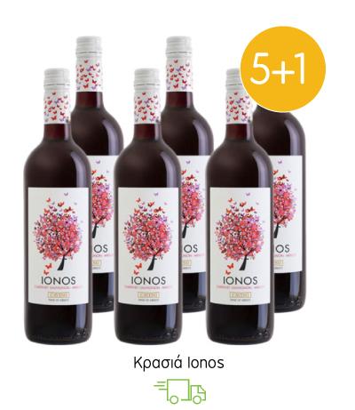 Κρασιά Ionos: Αγοράζοντας 5 φιάλες κερδίζετε 1 δώρο