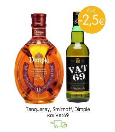 Tanqueray, Smirnoff, Dimple και Vat69