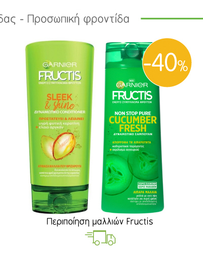 Περιποίηση μαλλιών Fructis
