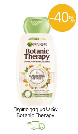 Περιποίηση μαλλιών Botanic Therapy