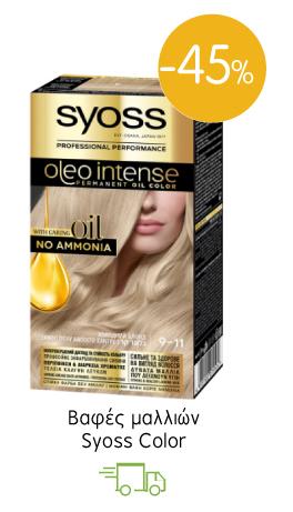Βαφές μαλλιών Syoss Color