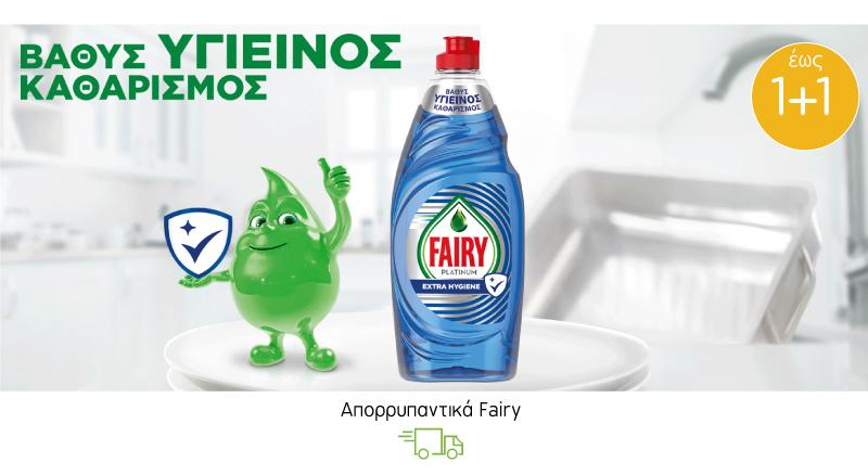 Απορρυπαντικά Fairy