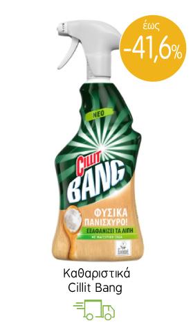 Καθαριστικά Cillit Bang