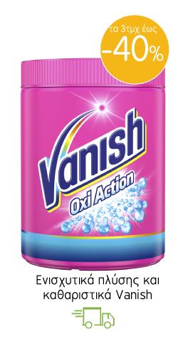 Ενισχυτικά πλύσης και καθαριστικά Vanish