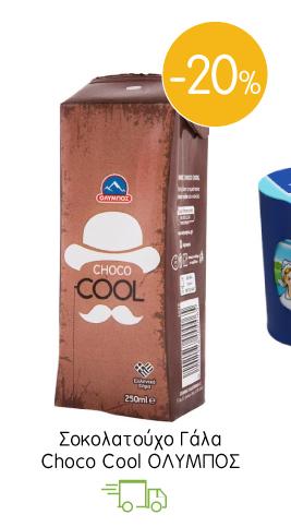 Σοκολατούχο γάλα Choco Cool ΟΛΥΜΠΟΣ