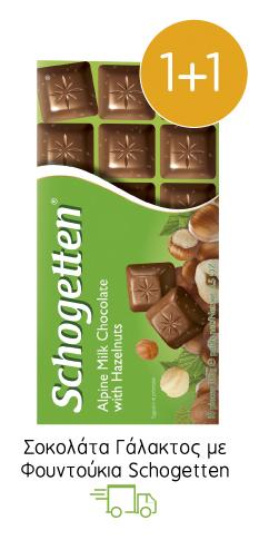 Σοκολάτα Schogetten