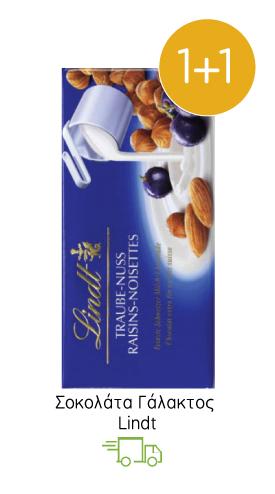 Σοκολάτες Lindt