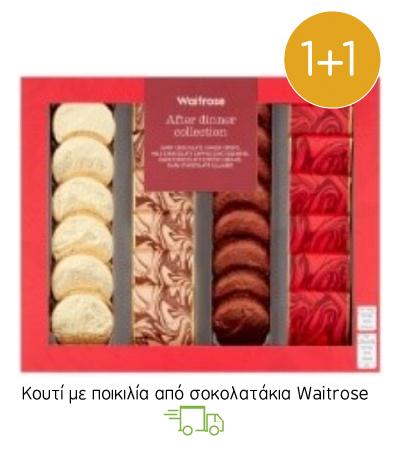 Σοκολατάκια Waitrose