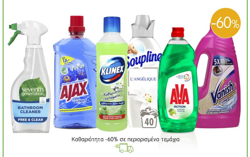 Μεγάλες προσφορές καθαριότητας -60% σε περιορισμένα τεμάχια