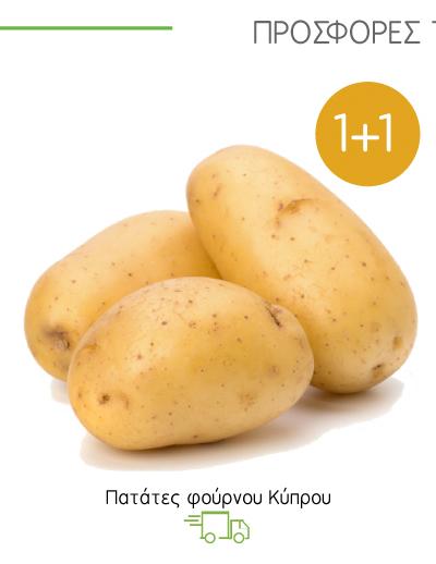 Πατάτες φούρνου Κύπρου