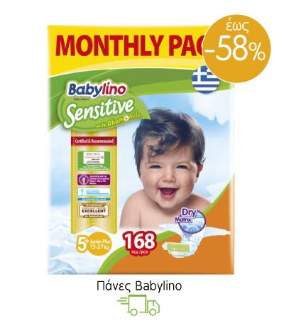 Πάνες Babylino