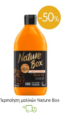 Περιποίηση μαλλιών Nature Box