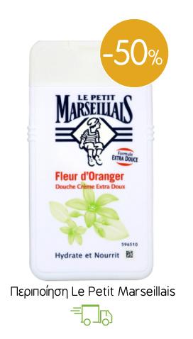 Περιποίηση Le Petit Marseillais