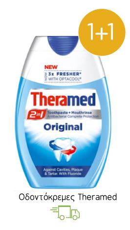 Στοματική υγιεινή Theramed