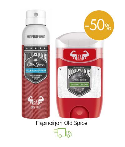 Περιποίηση Old Spice