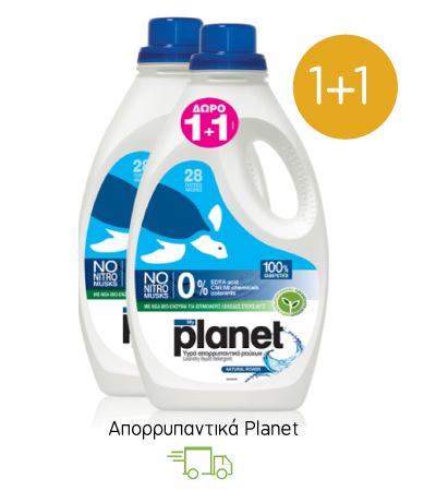 Aπορρυπαντικά Planet