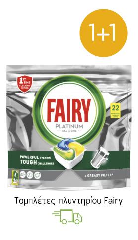 Ταμπλέτες πλυντηρίου Fairy