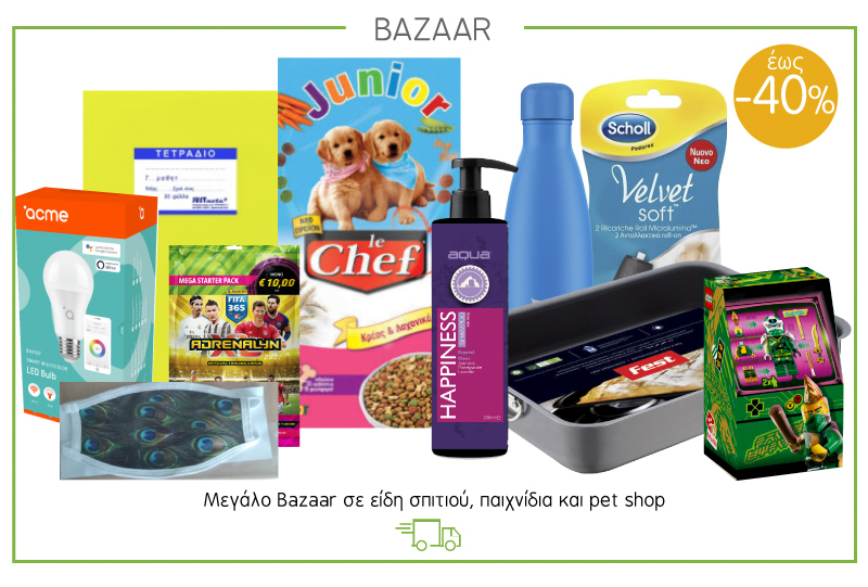 Mεγάλο Βazaar σε είδη σπιτιού, παιχνίδια και pet shop