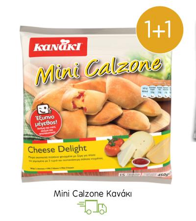Mini Calzone κατεψυγμένα Κανάκι