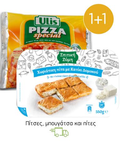 Πίτσες και πίτες Ulis