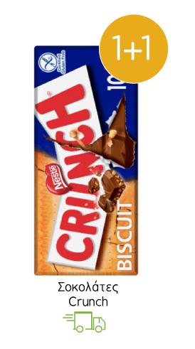 Σοκολάτες Crunch