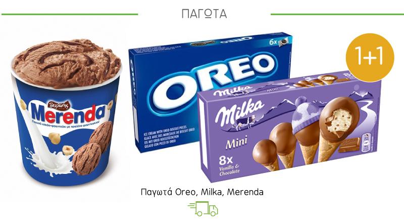 Παγωτά Oreo, Milka, Merenda
