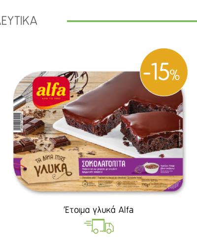 Έτοιμα γλυκά Alfa